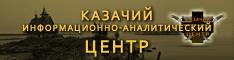 Казачий Информационно-аналитический Центр